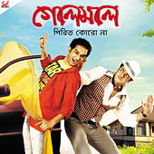 Golemale Pirit Koro Na (Original Motion Picture Soundtrack) by Various Artists