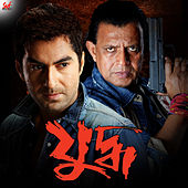 Yuddho (Original Motion Picture Soundtrack) by Various Artists