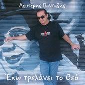 Eho Trelanei To Theo von Lefteris Pantazis (Λευτέρης Πανταζής)