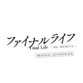 Final Life -Ashita Kimiga Kietemo- (Original Motion Picture Soundtrack) von Various Artists