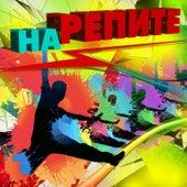 На репите by Various Artists