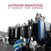 I Enohi Ton Amnon by Lavredis Maheritsas (Λαυρέντης Μαχαιρίτσας)