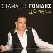 Se Thelo von Stamatis Gonidis (Σταμάτης Γονίδης)