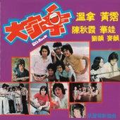 Da Jia Le von Various Artists