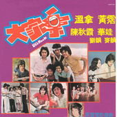 Da Jia Le - Yuan Sheng Dian Ying Cha Qu von Various Artists
