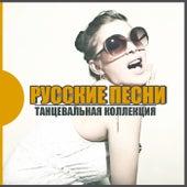 Танцевальная КОЛЛЕКЦИЯ: Русские ПЕСНИ by Various Artists
