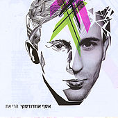Harei At - Volume 1 by Assaf Amdursky