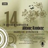 14 Megala Tragoudia de Various Artists