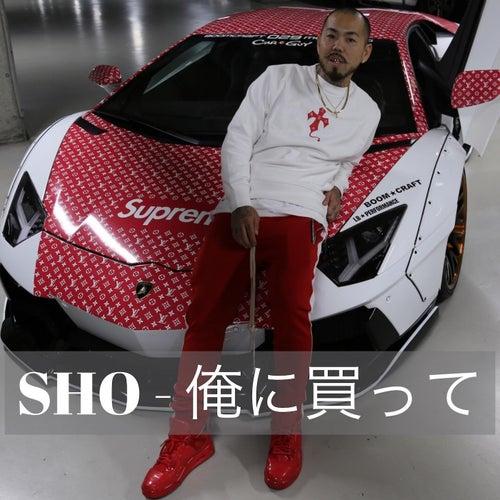 俺に買って by Sho.