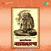 Sadhak Bamakshyapa (Original Motion Picture Soundtrack) by Various Artists