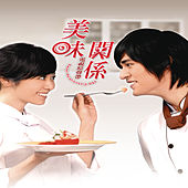Sweet Relationship  O.S.T. de Original Soundtrack