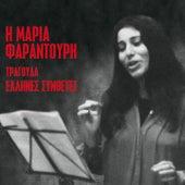 I Maria Farantouri Tragouda Ellines Synthetes by Maria Farantouri (Μαρία Φαραντούρη)