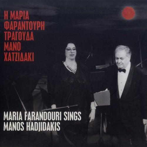 I Maria Farantouri Erminevei Mano Hadjidaki by Maria Farantouri (Μαρία Φαραντούρη)