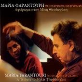Afieroma Ston Miki Theodoraki by Maria Farantouri (Μαρία Φαραντούρη)