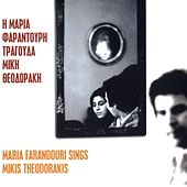 I Maria Farantouri Tragouda Miki Theodoraki by Maria Farantouri (Μαρία Φαραντούρη)