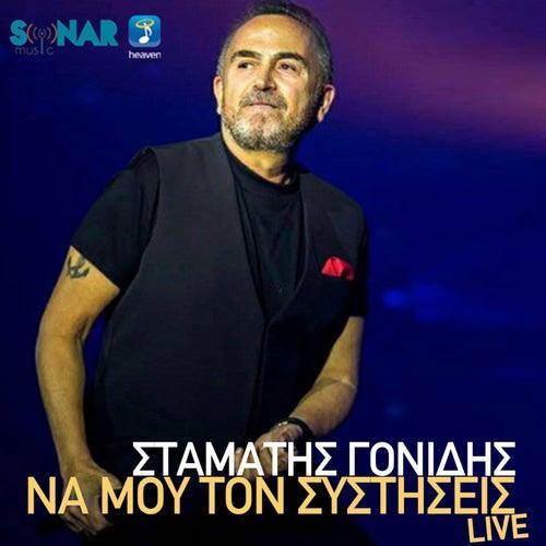 Stamatis Gonidis (Σταμάτης Γονίδης):