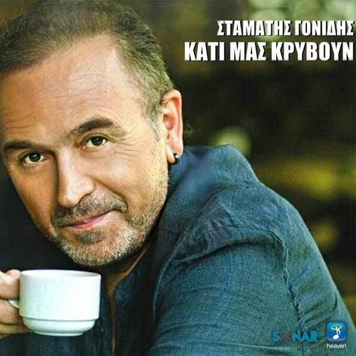 """Stamatis Gonidis (Σταμάτης Γονίδης): """"Kati Mas Krivoun"""""""