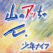 Yama No Attchan by Shonen Knife