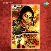 Rupasi (Original Motion Picture Soundtrack) by Various Artists