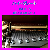 A Musical Box Rendition of High Grade Orgel Aiko Vol. 2 by Orgel Sound
