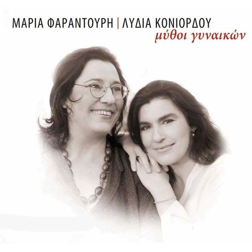 Mythoi Gynaikon by Various Artists