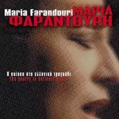 I Poiisi Sto Elliniko Tragoudi by Maria Farantouri (Μαρία Φαραντούρη)