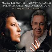 I Mnimi Tou Nerou (Zontani Ihografisi Sto Megaro Mousikis) by Maria Farantouri (Μαρία Φαραντούρη)