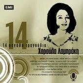 14 Megala Tragoudia von Various Artists