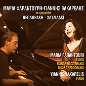 Se Tragoudia Theodoraki - Hadjidaki by Maria Farantouri (Μαρία Φαραντούρη)