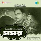 Samar (Original Motion Picture Soundtrack) by Various Artists