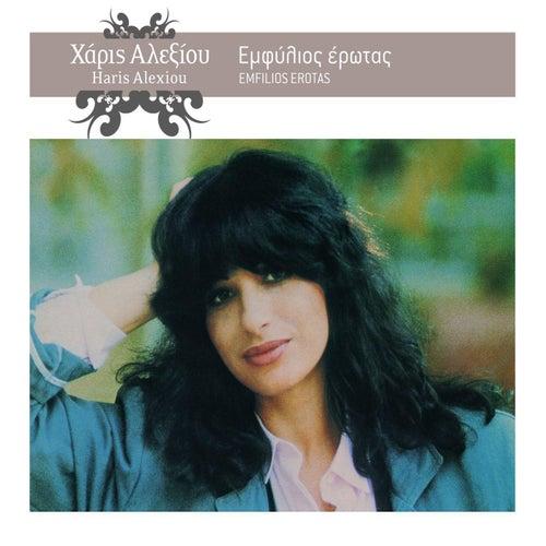 Emfilios Erotas (Remastered 2005) by Haris Alexiou (Χάρις Αλεξίου)
