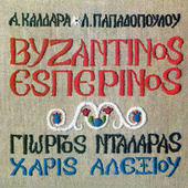 Vizadinos Esperinos by Various Artists