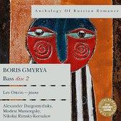 Anthology of Russian Romance: Boris Gmyrya, Vol. 2 by Boris Gmyrya