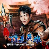 HERO (Theme Song For