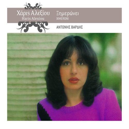 Ximeroni (Remastered 2005) by Haris Alexiou (Χάρις Αλεξίου)