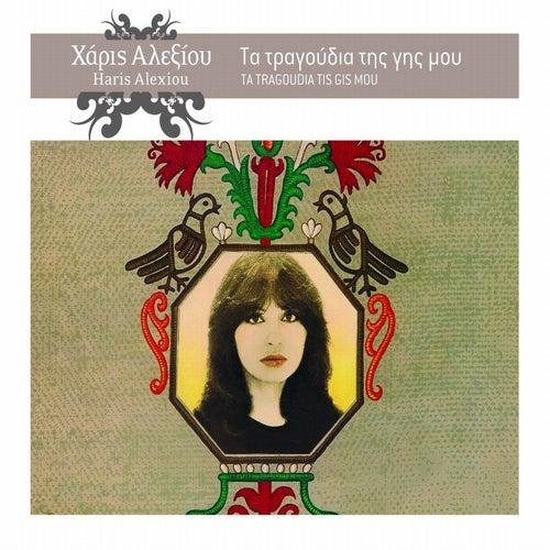 Ta Tragoudia Tis Gis Mou (Remastered 2005) by Haris Alexiou (Χάρις Αλεξίου)