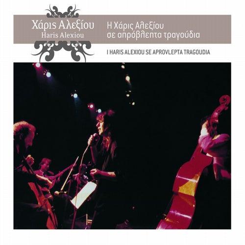I Haris Alexiou Se Aprovlepta Tragoudia (Remastered 2005) by Haris Alexiou (Χάρις Αλεξίου)