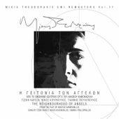 I Gitonia Ton Aggelon (Remastered) by Various Artists
