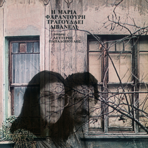 I Maria Faradouri Tragoudai Livaneli by Various Artists