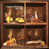 Zodani Ihografisi Stin Iera Odo (Live) de Various Artists