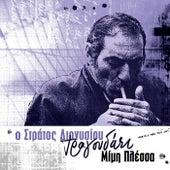 O Stratos Dionisiou Tragouda Mimi Plessa von Stratos Dionisiou (Στράτος Διονυσίου)