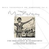 Mikis Theodorakis - Ta Laika (Remastered) by Various Artists
