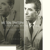 Me Ton Grigori by Various Artists