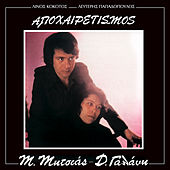 Apoheretismos by Various Artists