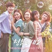 청춘시대2 (Age of Youth 2) [Original Tv Soundtrack] by Various Artists