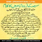 Sarhad Ke Urdu Shayeron Ka Kalam by Various Artists