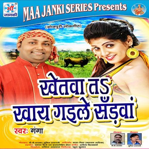 Khetva Ta Khaye Gaile Sadwa by Ganga (Hindi)