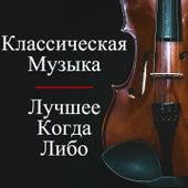 Классическая Музыка - Лучшее Когда-Либо by Various Artists