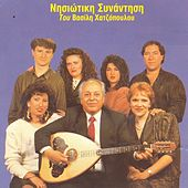 Nisiotiki Synantisi de Various Artists