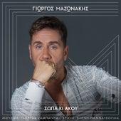 Sopa Ki Akou by Giorgos Mazonakis (Γιώργος Μαζωνάκης)